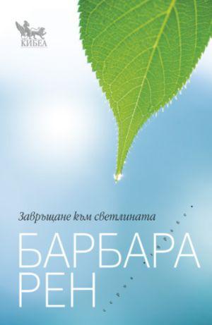 """Барбара Рен, автор на """"КЛЕТЪЧНО ПРОБУЖДАНЕ"""" в България"""