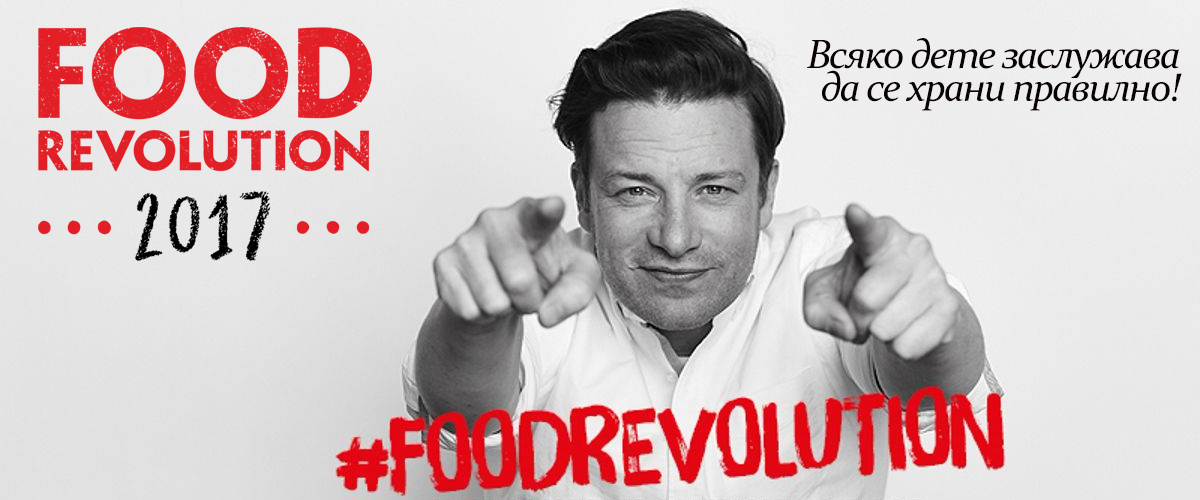 Food Revolution Day, 19-20 май 2017