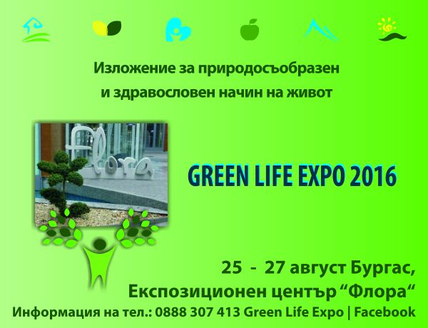 Green Life Expo 2016 - изложение за природосъобразен и здравословен начин на живот