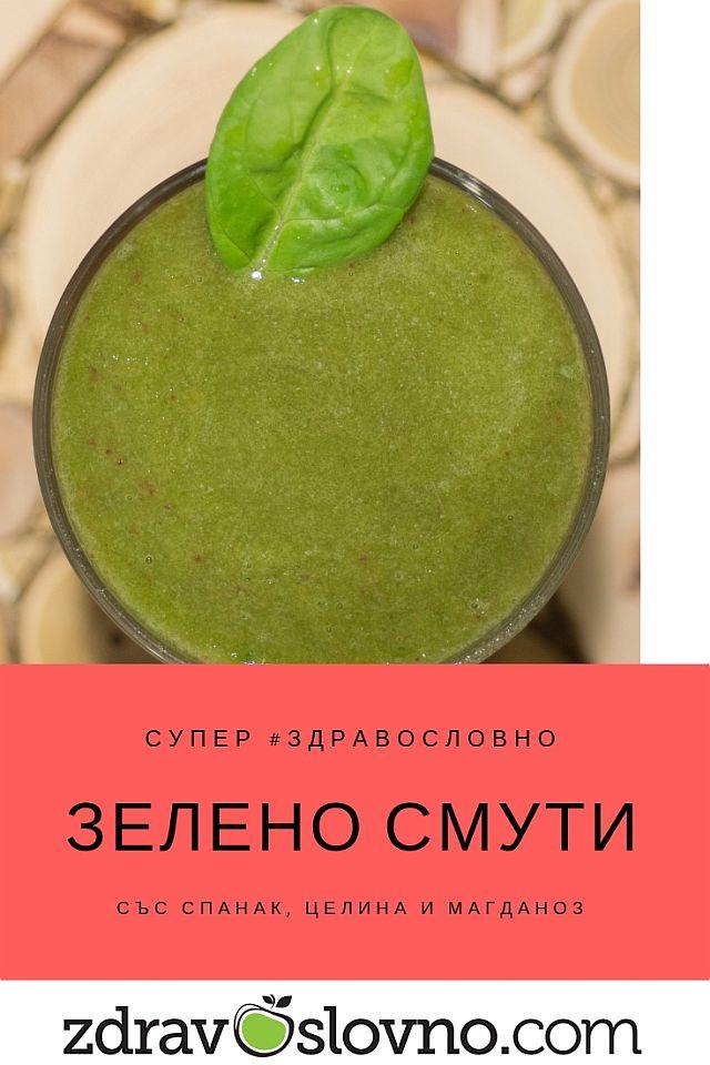 Зелено смути със спанак, целина и магданоз