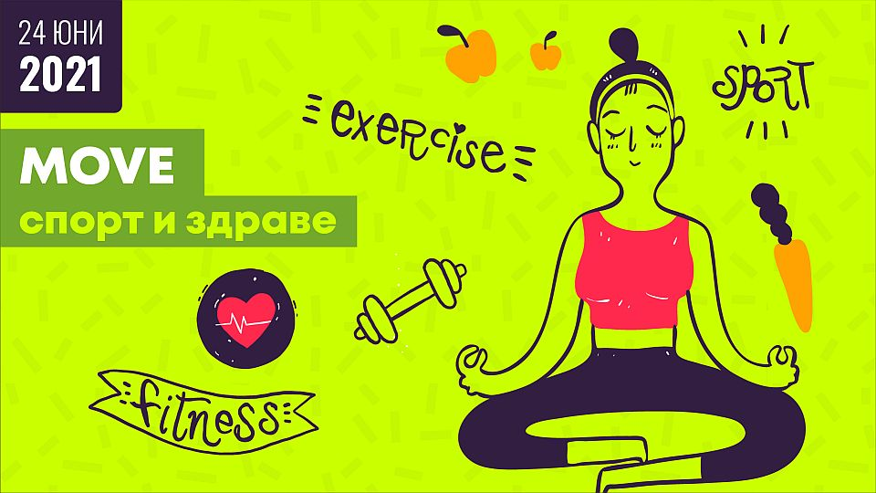 """""""MOVE"""" - интерактивни онлайн сесии за здраве, движение и спорт"""